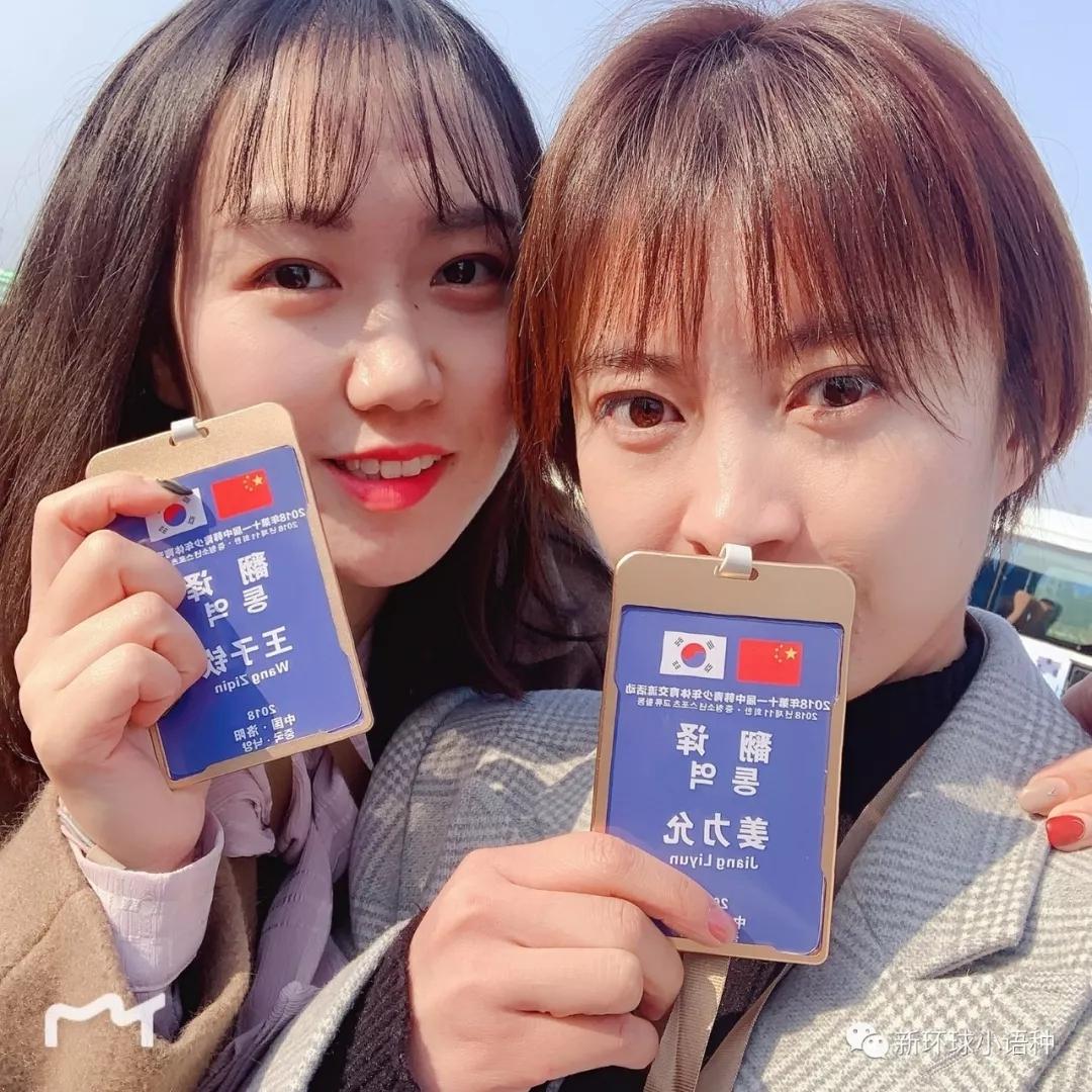 新环球韩语老师也去迎接韩国学生的到来!  本届中韩青少年体育交流活动分别于7月在韩国大田、11月(11.8-11.14) 在中国洛阳举办,两国青少年运动员将开展篮球、羽毛球、乒乓球等多个项目的联合训练和正式比赛。  此次交流活动期间,运动员们还将前往龙门石窟、隋唐洛阳城国家遗址公园、白马寺、洛邑古城等, 探寻体验洛阳历史文化,感知河洛大地的地域文明,让两国青少年相互了解,增进友谊。  新环球教育的韩语老师们也在现场做翻译呢。 (我们的老师一直都是那么得可爱(#^.